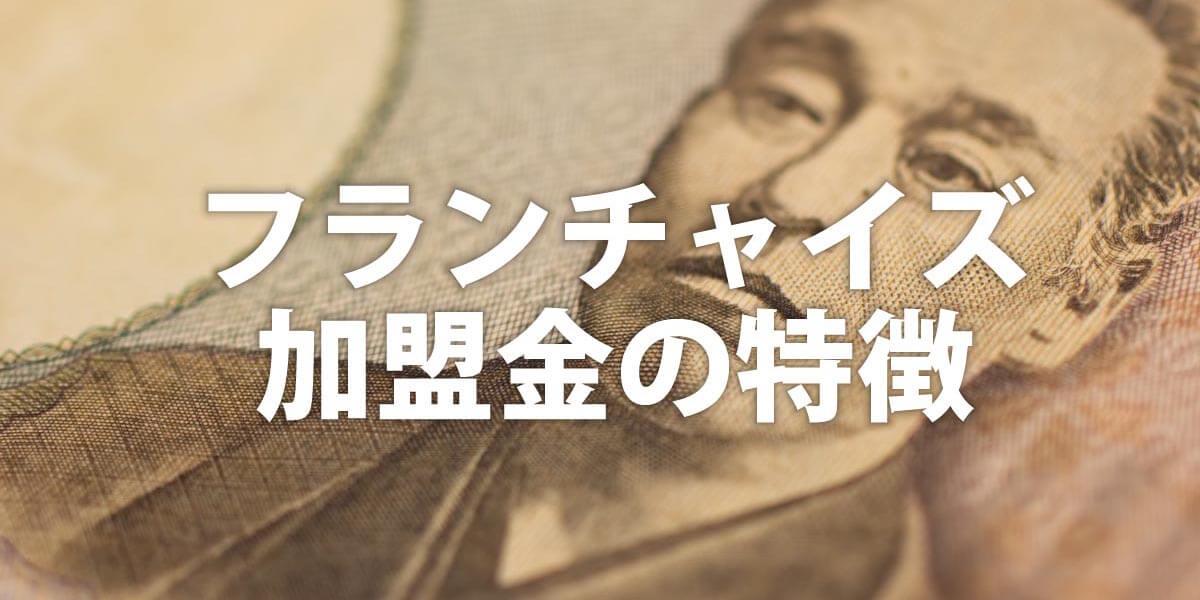 フランチャイズ加盟金の特徴