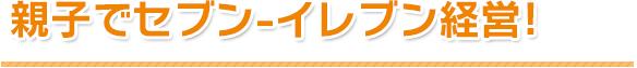 親子でセブン-イレブン経営!